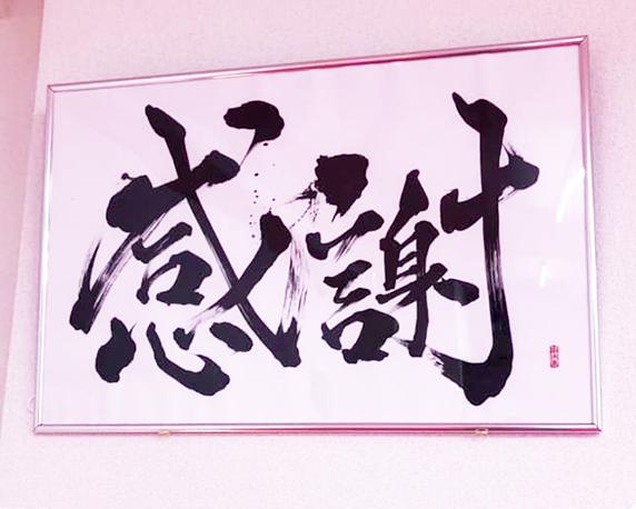 【写真】当教室に飾られたいる感謝の文字